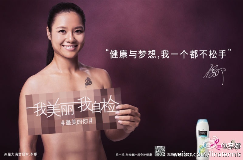 Remarkable, rather Li na tennis nude fucking right!