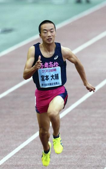asian track star
